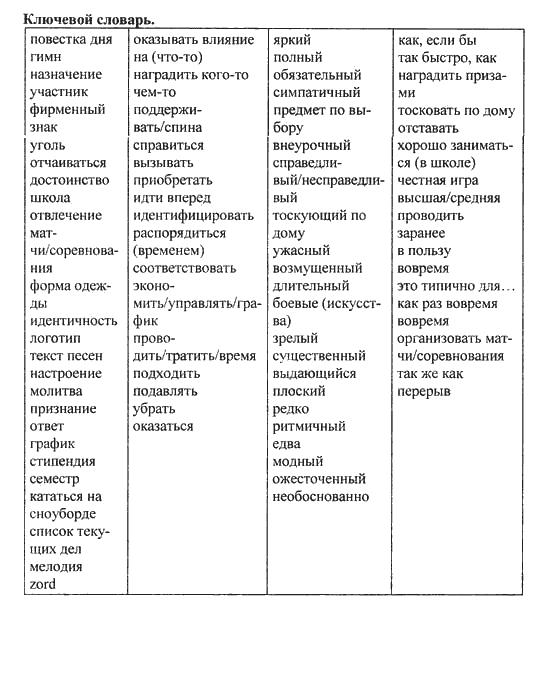 класс языку по словари гдз английскому биболетова 7