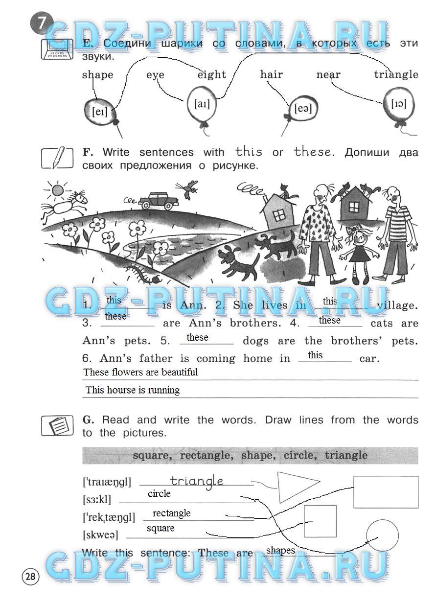 Гдз по английскому 2 класс учебник форвард
