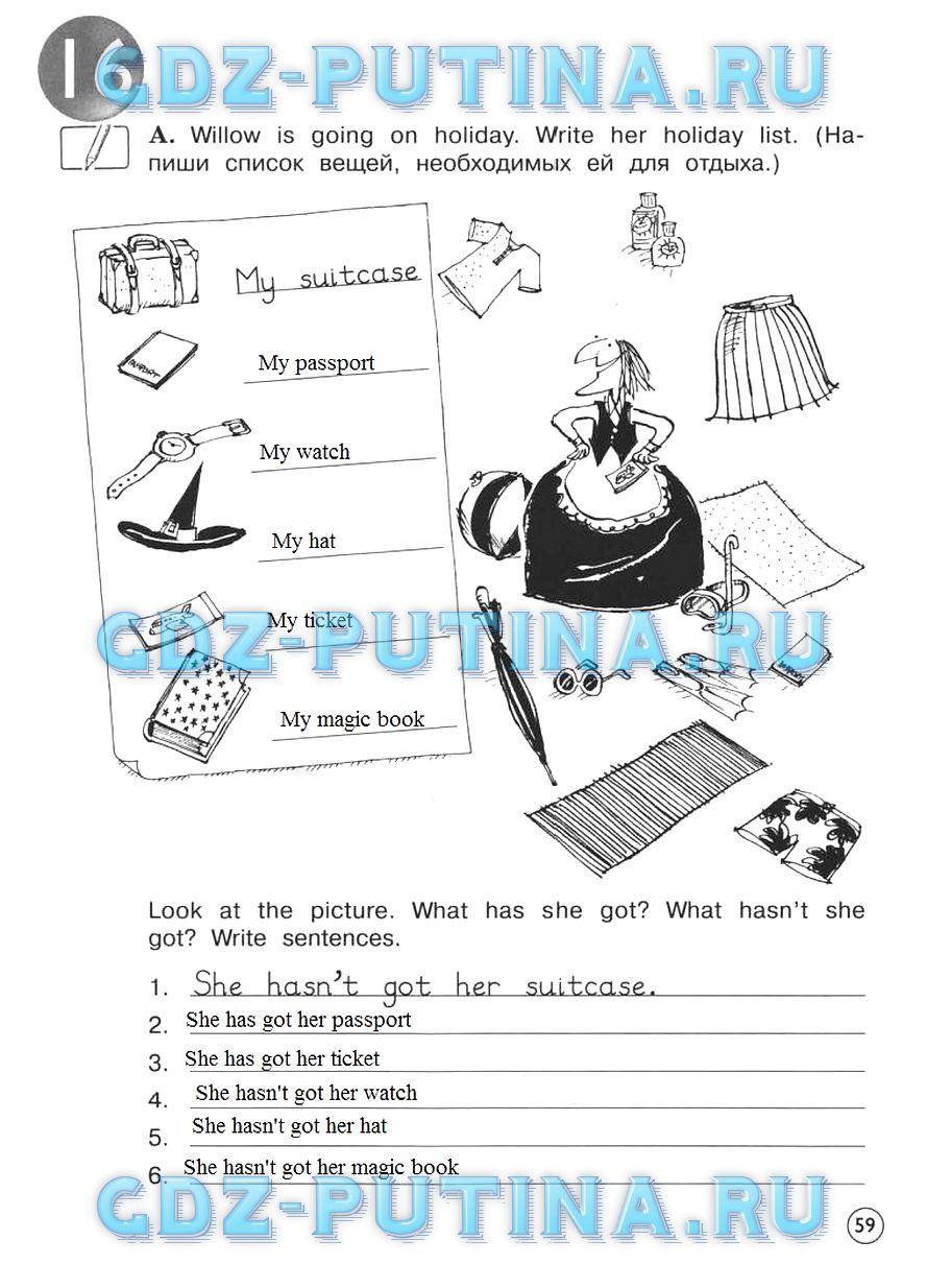 класса по в решебник тетради рабочий 3 языку английскому