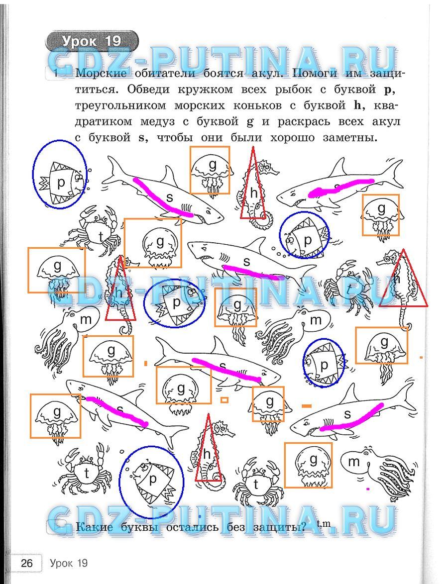 Английский язык 5 класс решебник 1 часть