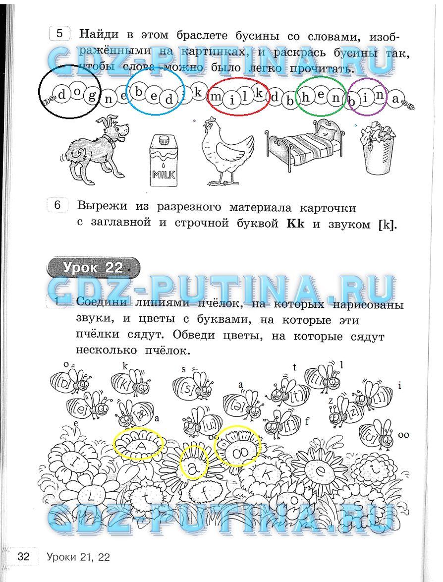 Решебник по Английскому 3 Класс Рабочая Тетрадь Страница 46