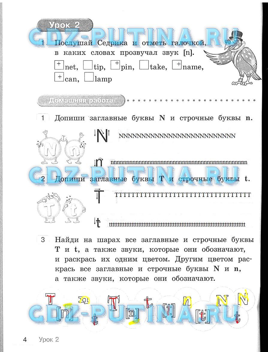 Решебник по Английскому языку Барашкова 3 Класс Часть 2 Решебник Ответы