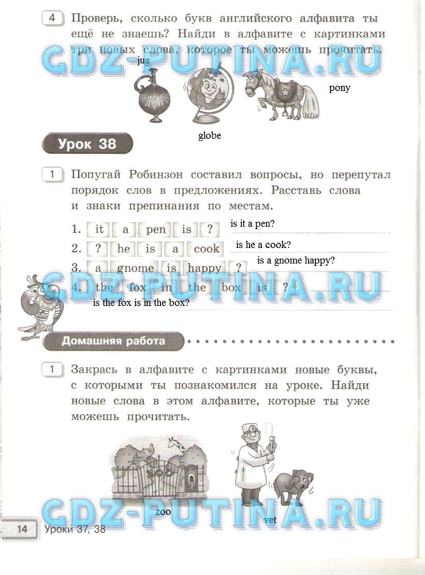 английскому класс кауфман к языку по тетради часть рабочей 8 гдз 2