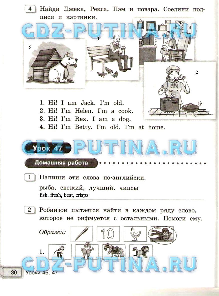 Гдз по Английскому языку 4 Класс Кауфман Рабочая Тетрадь 1 2 Часть