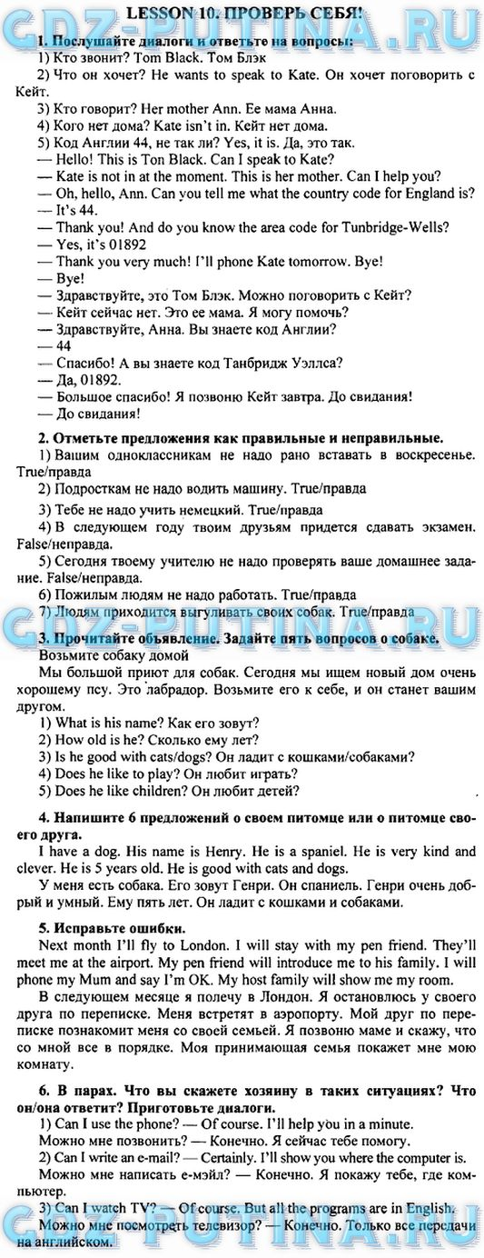 К.и.кауфман 6 класс test yourself unit 3 ответы