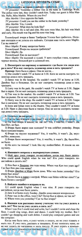гдз английский 7 класс учебник кауфман ассуу