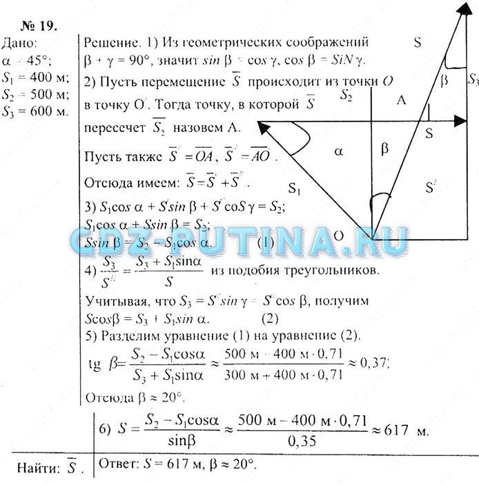 рымкевич решебник онлайн 10-11 класс