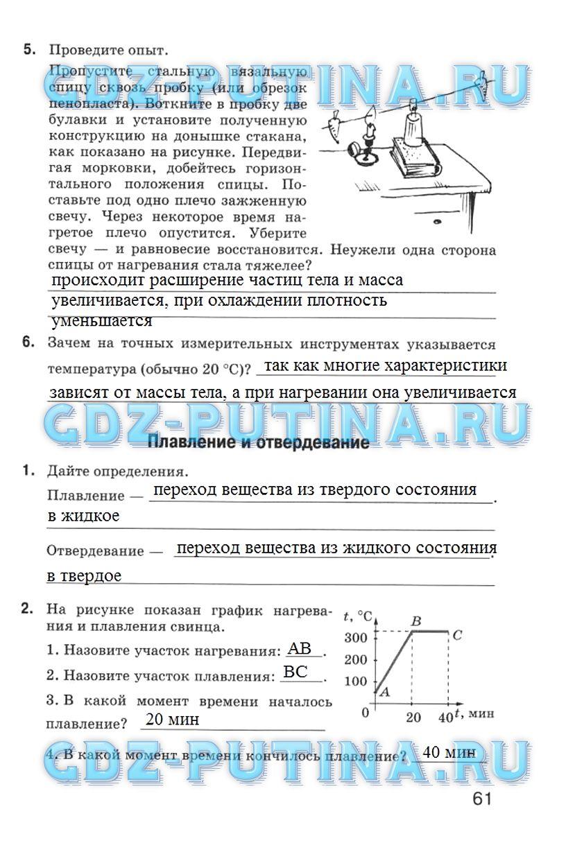 Физика Химия. Гуревич.5 Класс.решебник