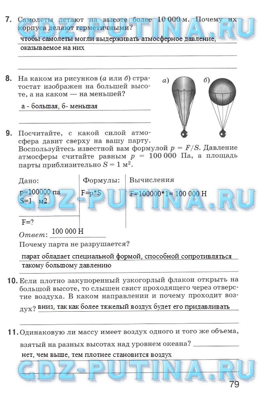 Решебник по физика или химия