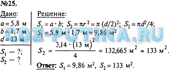 Решебник По Физике 7 Кл Лукашик Списать