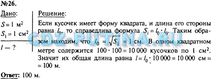 Решебник По Сборнику Задач По Физике 7-8 Класс В. И. Лукашик