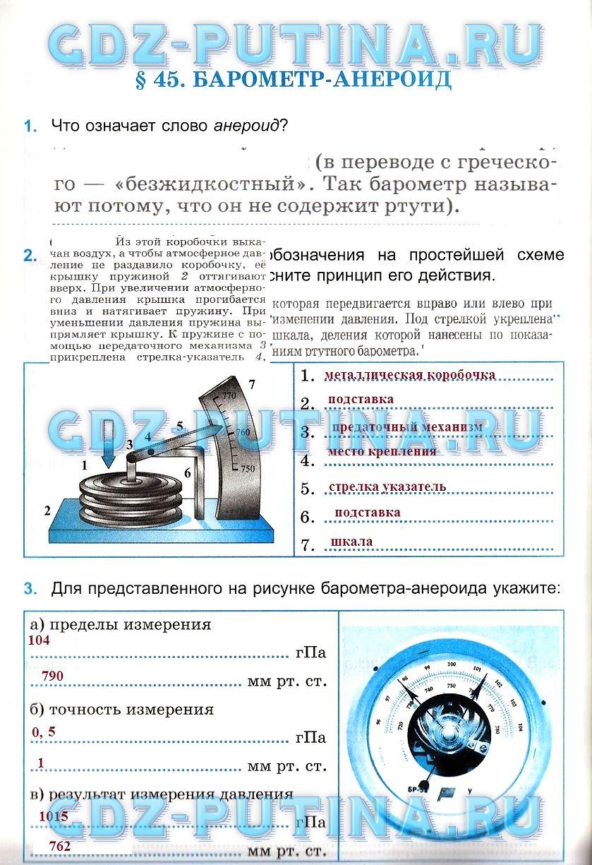 Гдз По Рабочей Тетради По Физике 7 Класс Касьянов Дмитриева