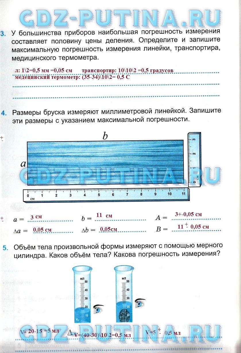 за класс по физике астахова 7 гдз