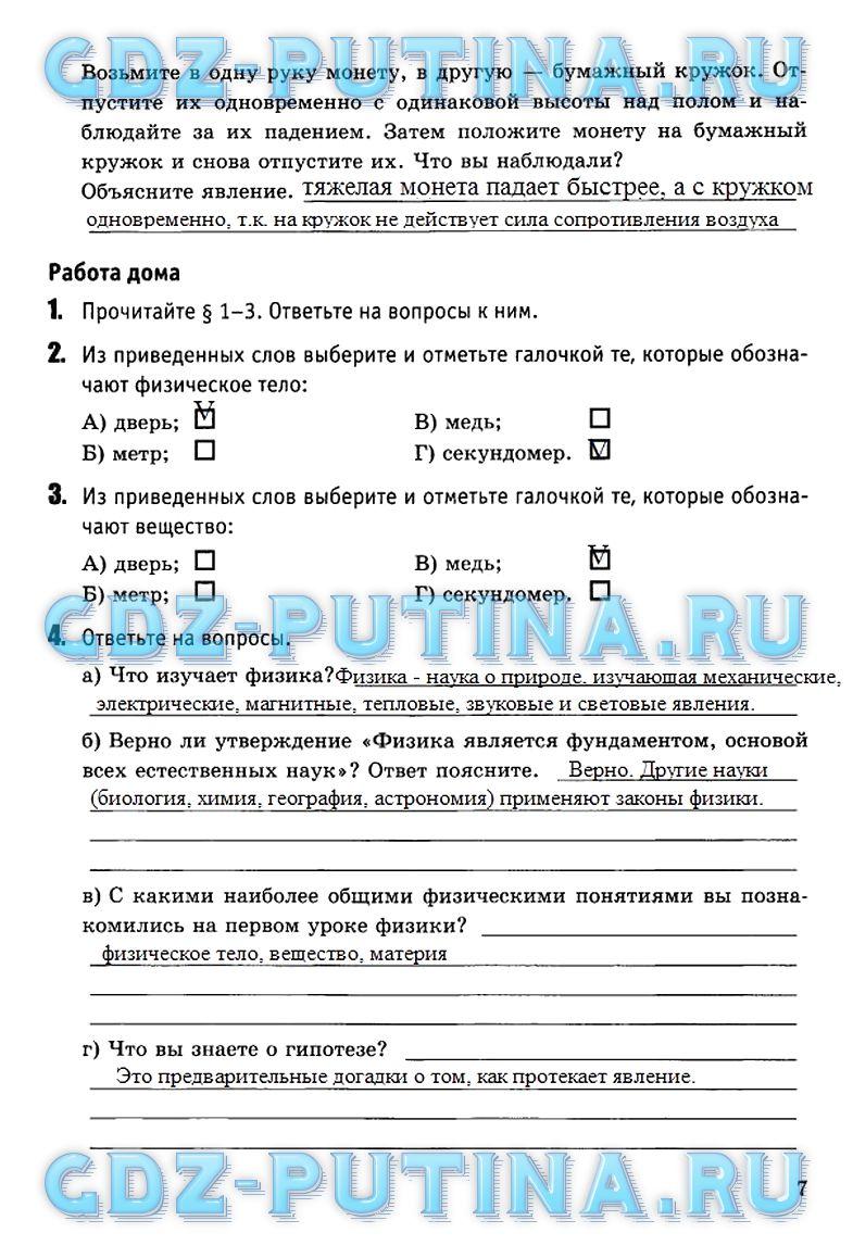 Спишую.ру 7 класс физика рабочая тетрадь