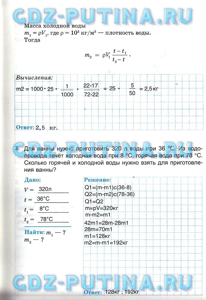 Гдз по физике 8 класс рабочая тетрадь пёрышкин 2016