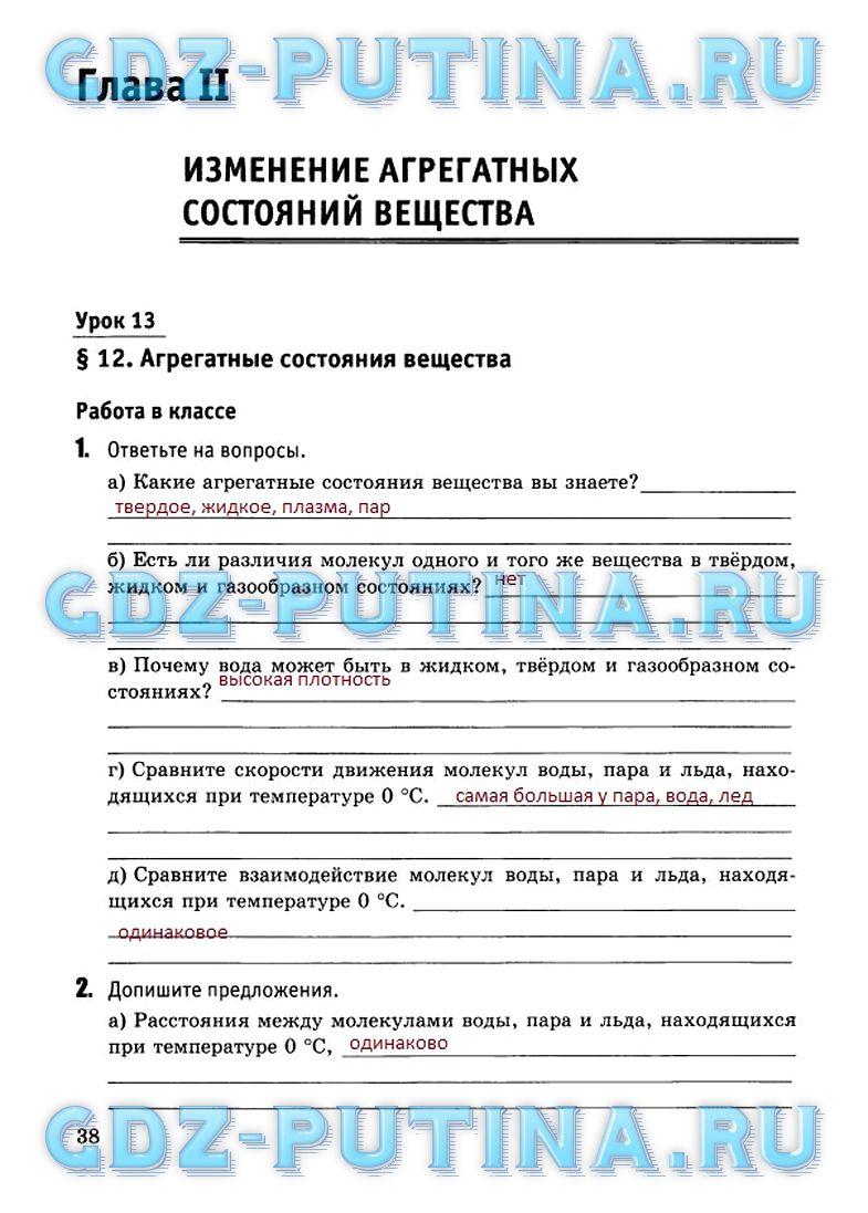 Решебник по Физике 8 Класс 2014 Год Перышкин
