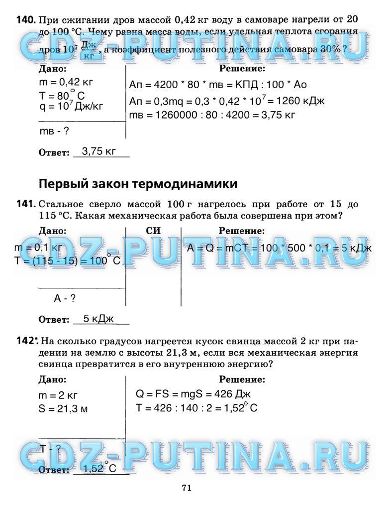 Гдз по учебник физике 7 класс пурышева важеевская учебник ответы