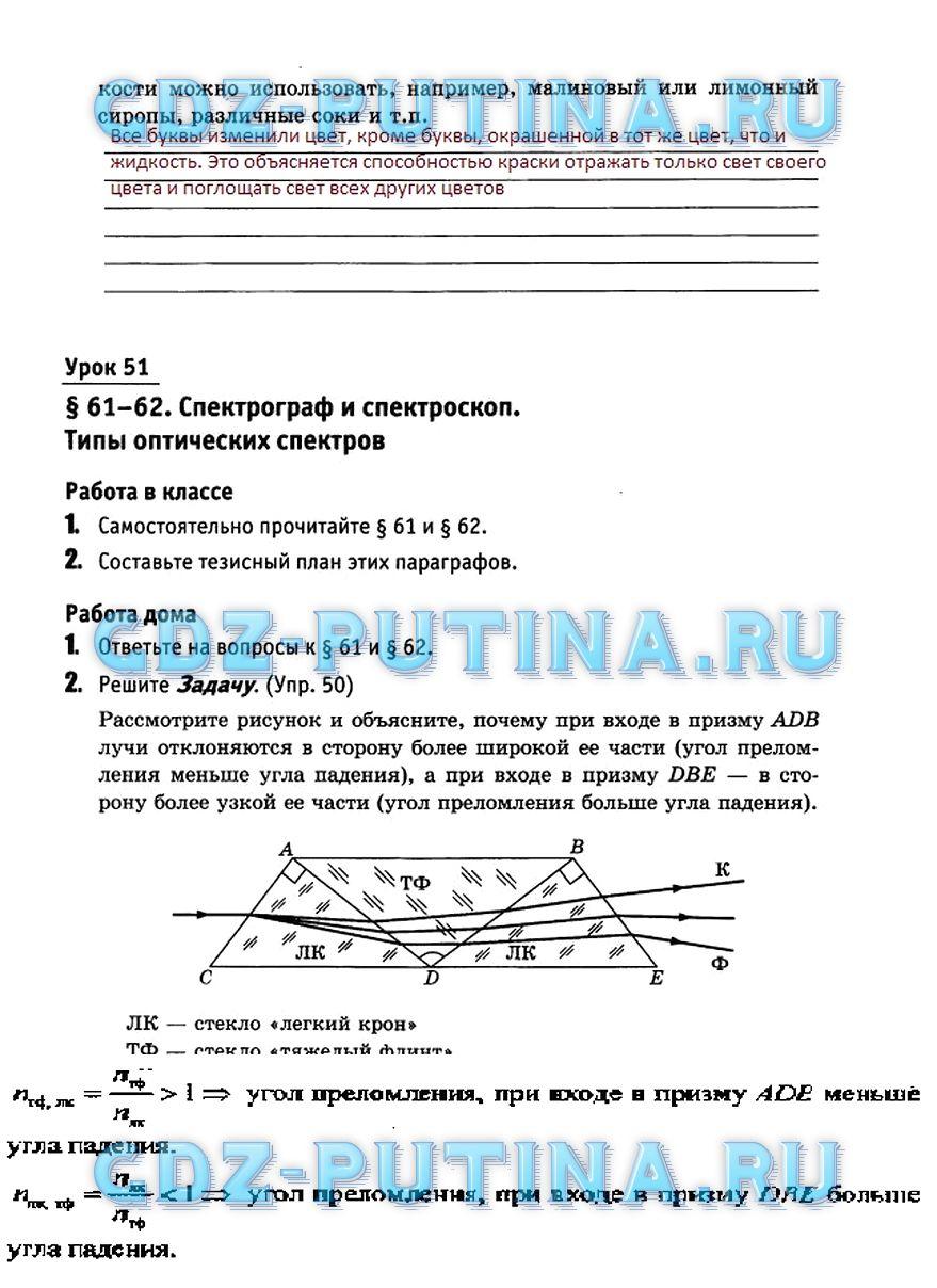 Решебник Физике 9 Класс Рабочая Тетрадь