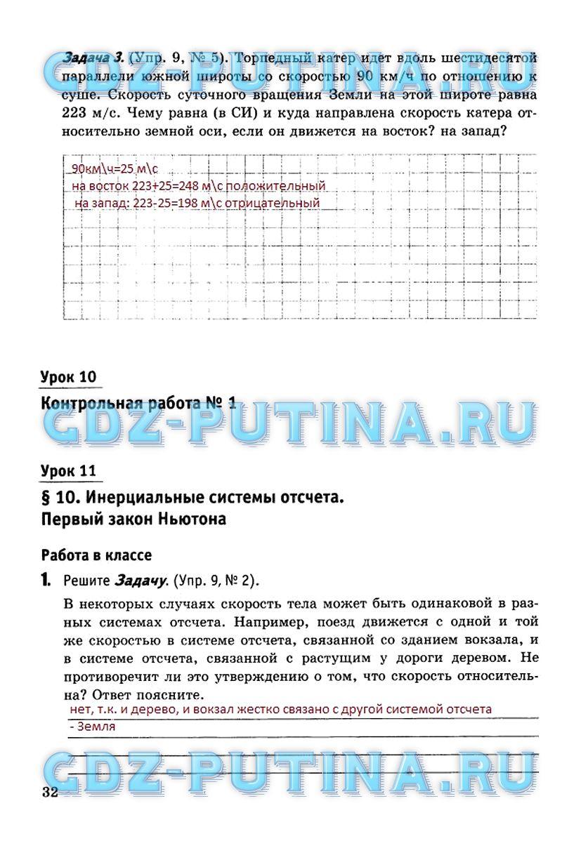 9 решебник физике 2018 класс по задач исаченкова