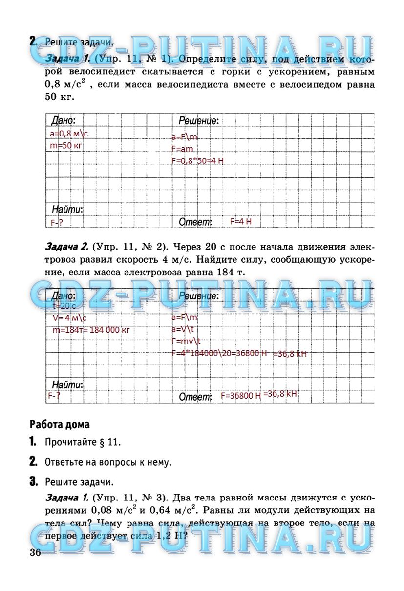 По физике печатная тетрадь 8 гдз