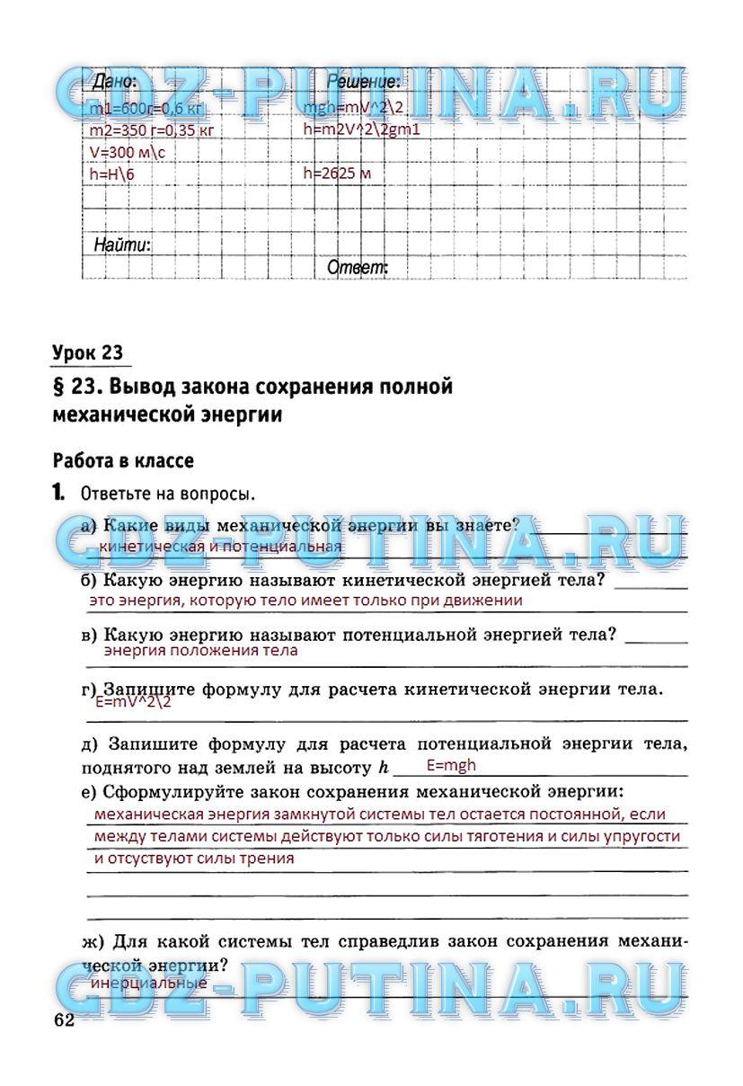 Минькова Иванова Рабочая Тетрадь 9 Класс Гдз