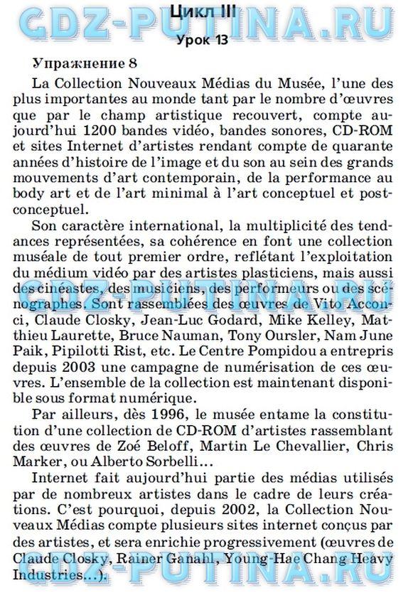 Гдз к учебнику по французскому языку festival