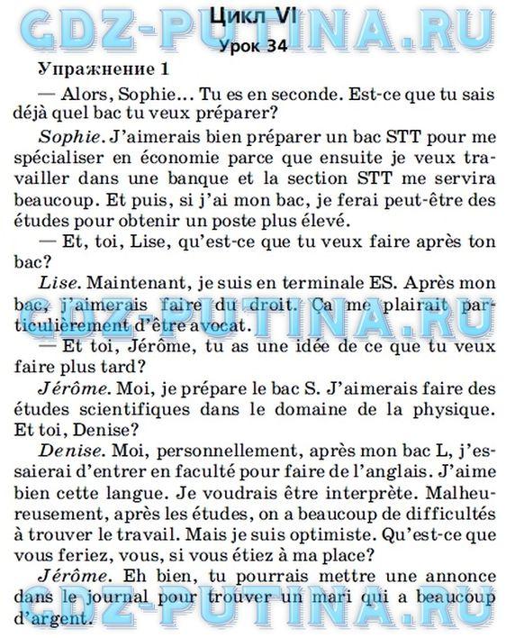 дрофа язык гдз французский шацких класс 8
