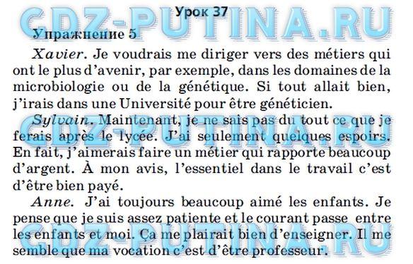 Ивлиева Грамматика Французского Языка Скачать