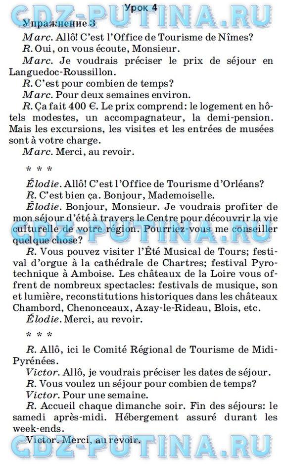 Гдз По Французскому Языку 8 Класс 2 Год Обучения Шацких