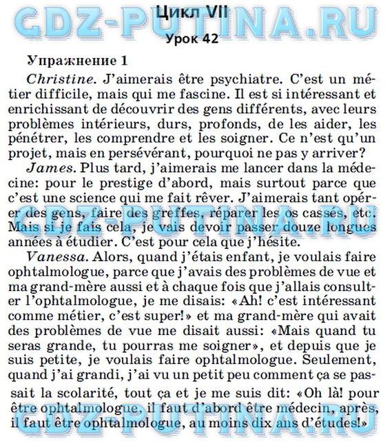Перевод учебника по французскому 7-8 класс синяя птица
