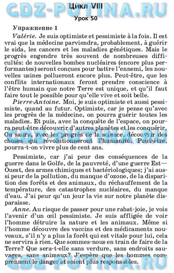 французский язык дрофа класс гдз 8