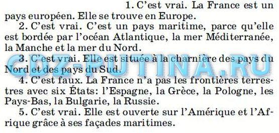 гдз по французскаму 5 класс вадющина