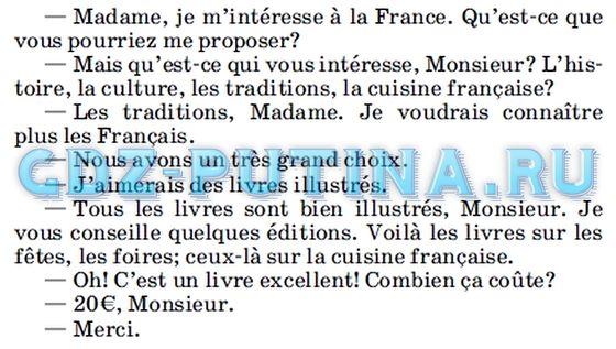 Казаков учебник по французскому гдз