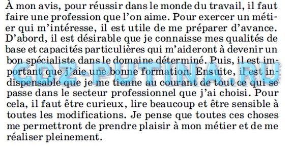 10 гдз по класс французскому