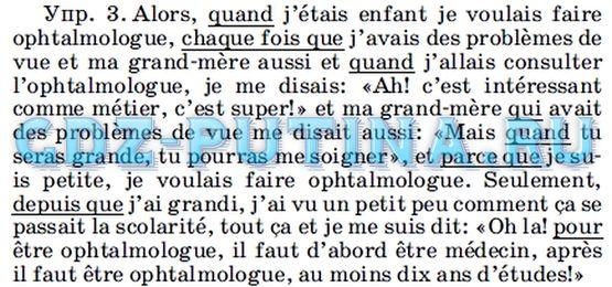 Гдз по французскому 10 класс