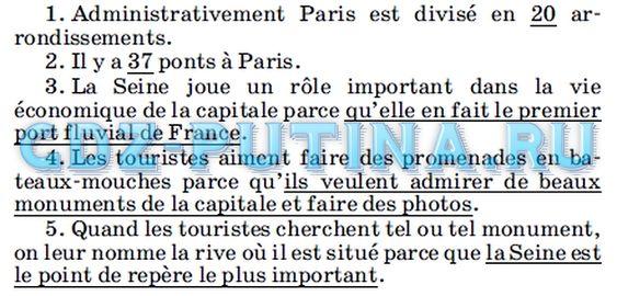 10 учебнике гдз 11 в класс французскому по
