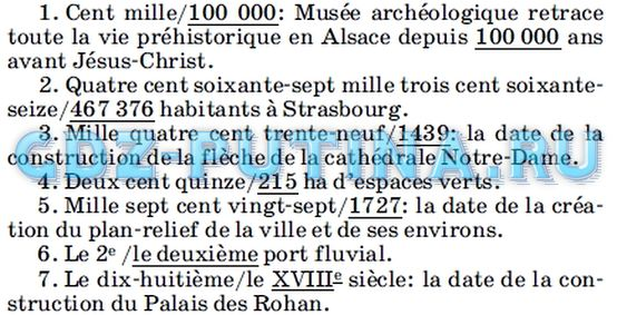 Гдз В Учебнике По Французскому 10 11 Класс