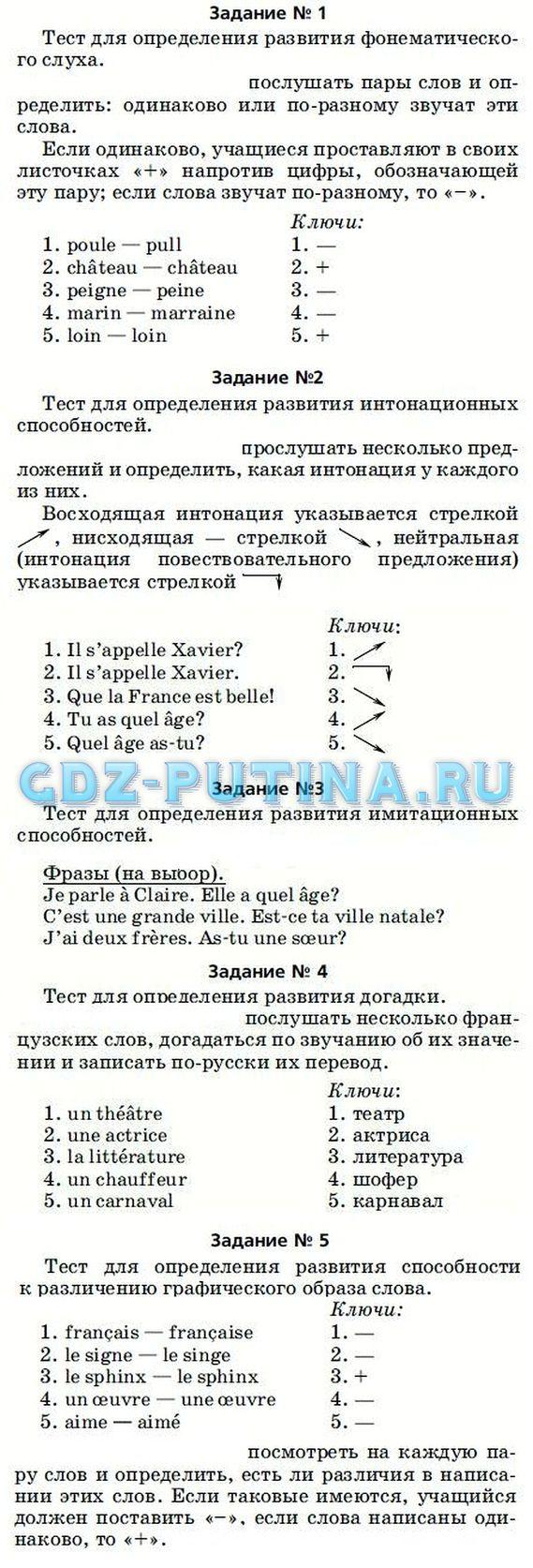 Гдз по французскому языку к учебнику синяя тица