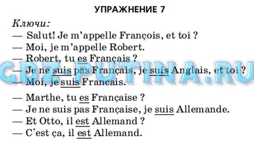 решебник французский