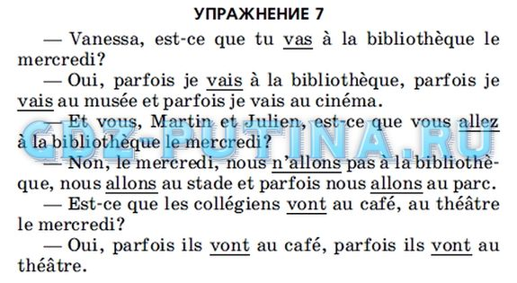 Рабочая тетрадь по Французскому языку Шацких 9 класс