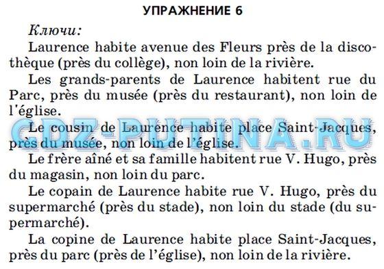 решебник по французскому 6 класс синяя птица тест