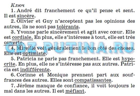 Учебник по французскому языку 9 класс Синяя птица: Селиванова Н.А.