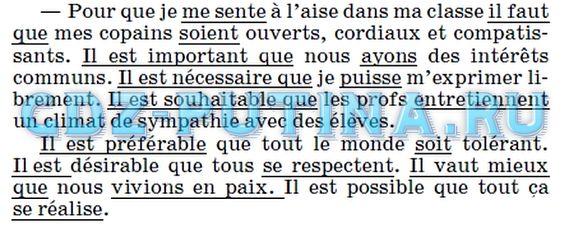Решебник по французскому языку 9 класс