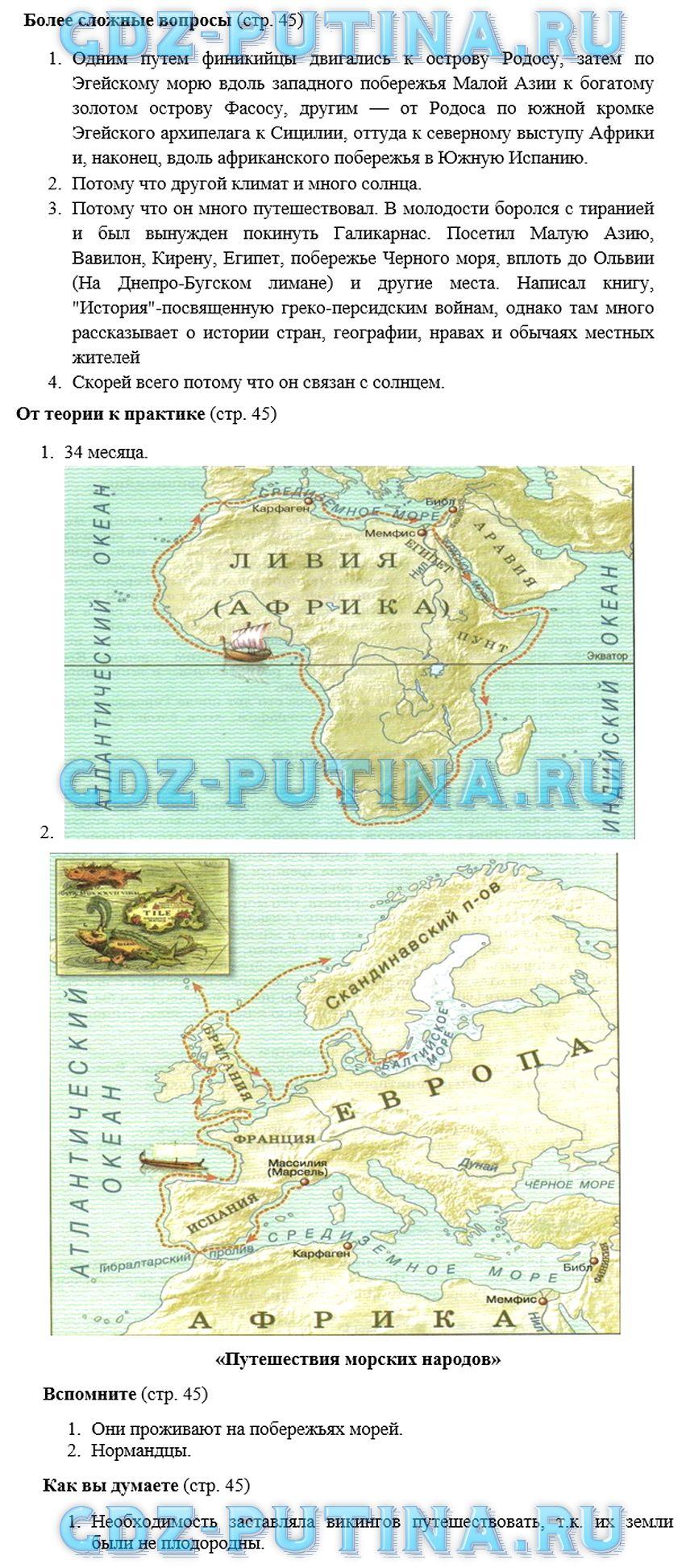 Решебник по географии 5 класс рабочая тетрадь введенского