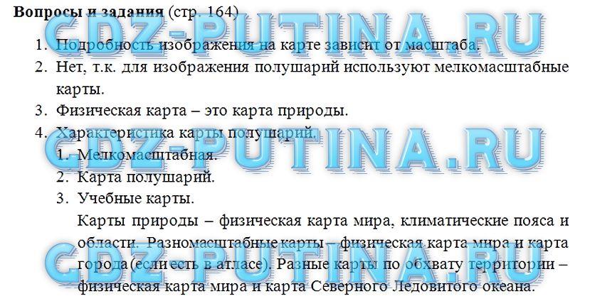 Решебник По Учебнику Географии 7 Класс Климанова