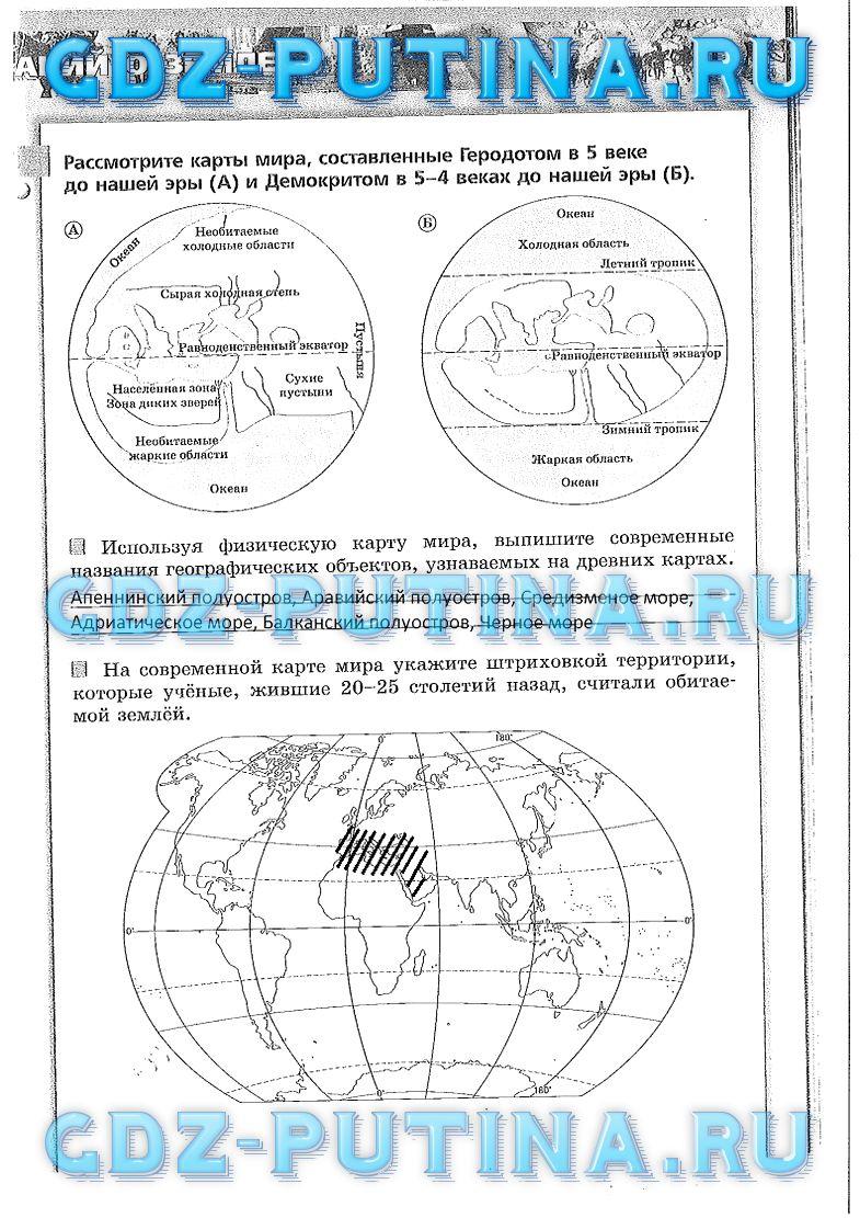 Гдз по географии 5 класс 1 часть тетрадь