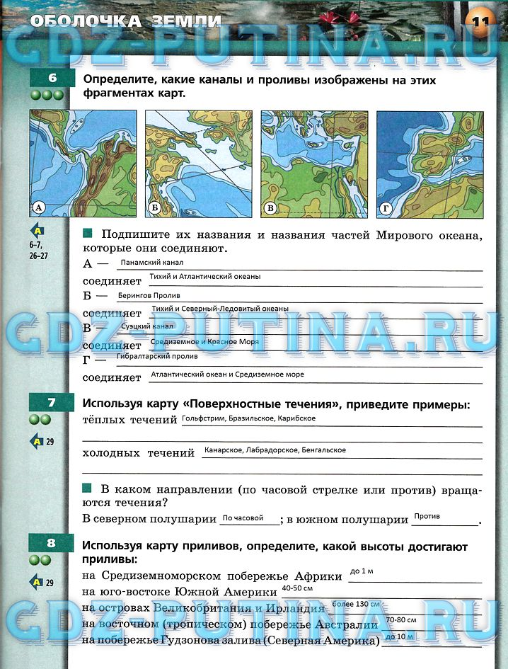 География тетрадь тренажер 5-6 класс а.а.лобжанидзе гдз онлайн