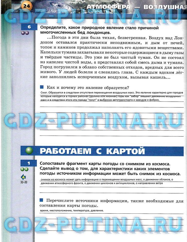 Быстрова русский язык 6 класс читать