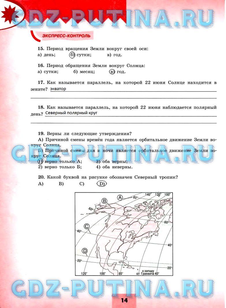 Тетрадь географии ответы решебник 5 мой рабочая тренажер николина по класс