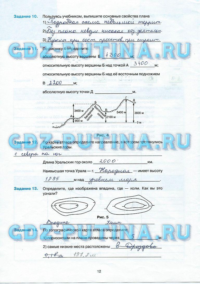 Гдз Рабочая Тетрадь По Географии 10-11 Класс И.и.баринова